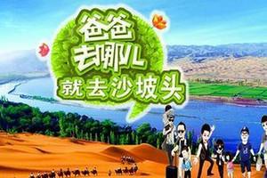 郑州到银川双卧五日游多少钱_郑州到银川的旅游团