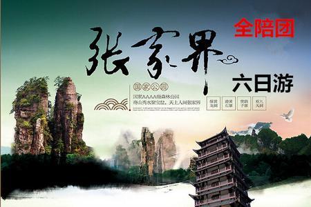 郑州去张家界全景6日游(凤凰古城  天门山)