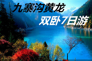 郑州到九寨沟旅游_九寨沟旅游攻略_郑州到成都熊猫谷九寨七日游