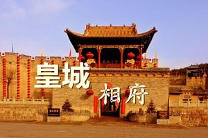 郑州到山西皇城相府旅游报价_郑州到皇城相府、乔家大院两日游