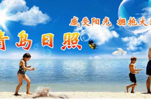 郑州到青岛日照双飞三日_青岛日照旅游攻略-郑州去青岛旅游团