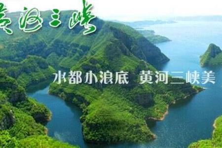 郑州周边旅游_郑州到黄河三峡旅游报价_郑州到黄河三峡一日游