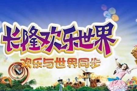 郑州到广州长隆野生动物园旅游报价_郑州到广州长隆双卧四日游
