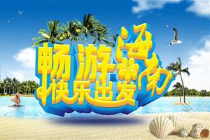 海南旅游报价_海南旅游攻略_郑州到海南双卧七日游