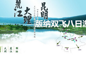 郑州到版纳旅游线路_郑州到昆大丽版纳四飞八日游需要多少钱