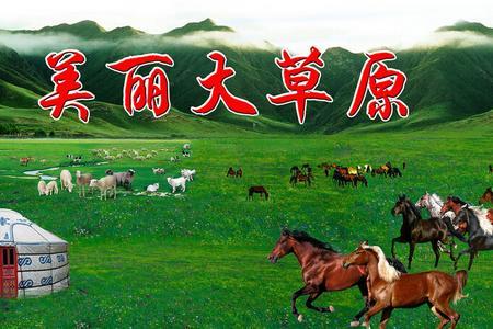 郑州到内蒙旅游团_梦回草原、撒欢沙漠、魅力乳都 双卧五日游