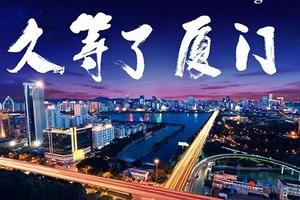 郑州去福建厦门+土楼+武夷山双卧7日游