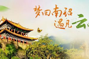 郑州到云南8日游线路(昆明 大理 丽江 香格里拉)