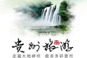 夕阳红旅游报价_北京到贵州黄果树、巫山峡谷双飞五日游