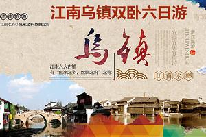 郑州到乌镇旅游线路_郑州到华东乌镇双卧六日游需要多少钱