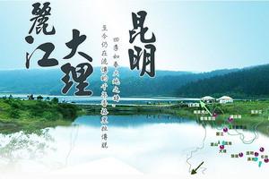 郑州到云南旅行推荐路线_郑州到昆大丽双飞六日豪华游报价