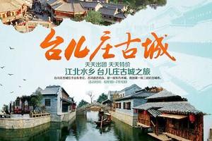 台儿庄旅游_郑州到台儿庄旅游报价_郑州到台儿庄、微山湖两日游