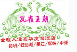 北京到云南的川馨旅游网_昆明、抚仙湖、版纳中缅边境双飞6日游报价