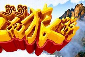 江西旅游夕阳红报价_郑州到井冈山、龙虎山双卧五日游