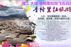 郑州到香格里拉旅游团_郑州到丽江、大理、香格里拉双飞5天报价