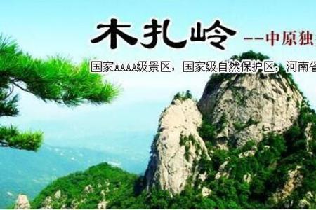 郑州周边旅游路线_郑州到木札岭旅游报价_郑州洛阳木札岭两日游