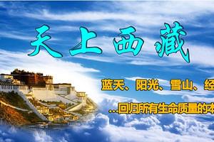 郑州去西藏双卧11日游_郑州旅行社到西藏旅游团