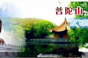 杭州+普陀山双飞4日游_郑州去杭州普陀山旅游团