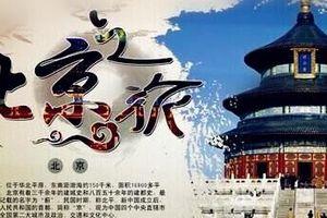 郑州到北京旅游报价_郑州到北京精华双高三日游