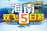海南旅游几天_郑州到海南旅游报价_郑州到海南双飞五日游