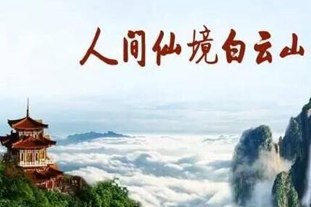 郑州到白云山旅游攻略_白云山2日旅游报价(住宿山上三星宾馆)