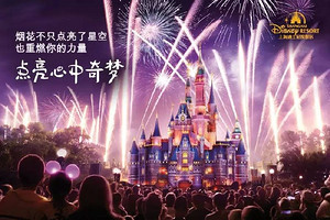 郑州到上海迪士尼乐园-郑州旅行社去上海迪士尼双卧6日亲子游