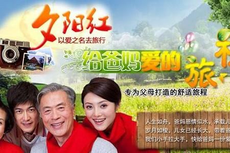郑州去北京的夕阳红旅游团_郑州去北京的夕阳红团双卧五日游价格