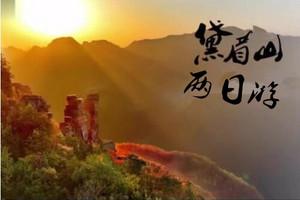 郑州去洛阳黛眉山两日游的旅游团_郑州去黛眉山两日游的价格