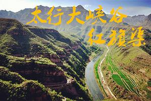 太行大峡谷+红旗旅游攻略_郑州到太行山大峡谷、红旗渠两日游
