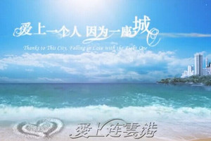 北京去连云港两日游多少钱_北京去连云港的川馨旅游网