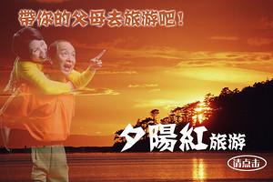 夕阳红旅游团_河南郑州康辉旅行社夕阳红福建全景双卧8天游