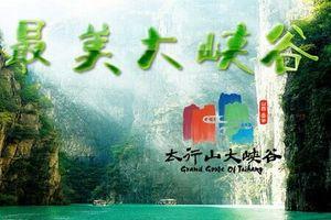 山西太行山大峡谷旅游攻略_山西壶关太行山红豆峡、八泉峡两日游