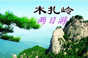 郑州去木扎岭两日游多少钱_郑州去木札岭的旅游团