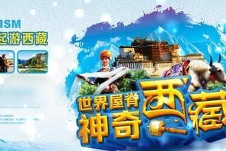 西藏旅游攻略_郑州到西藏旅游报价_西藏全景大峡谷双卧12日