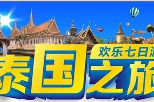 郑州去泰国曼谷芭提雅的旅游团_郑州去泰国双飞七日游价格