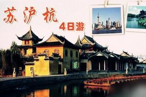 苏沪杭旅游报价_郑州到苏沪杭+乌镇汽车四日游