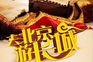 郑州到北京旅游攻略_郑州到北京、八达岭长城汽车四日游
