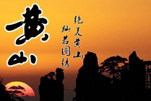 郑州到黄山旅游报价_郑州到黄山、千岛湖双卧六日游_黄山旅游团