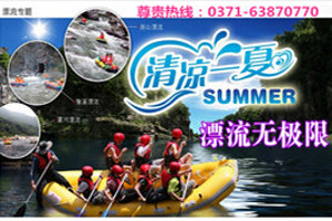 郑州到尧山漂流汽车一日游_夏季漂流推荐线路_尧山漂流多少钱