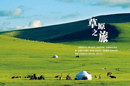 郑州到内蒙旅游报价_呼伦贝尔大草原双飞5日游旅游攻略