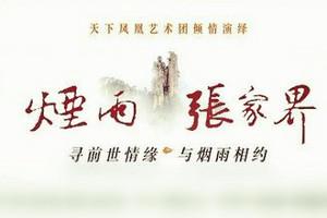 郑州到张家界旅游攻略_张家界+凤凰古城+天门山双卧六日游