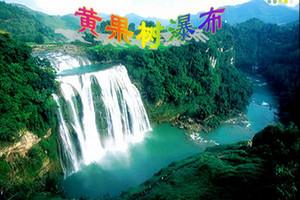 北京到贵州旅游攻略_贵州双卧7日游旅游报价_北京到贵州川馨旅游网