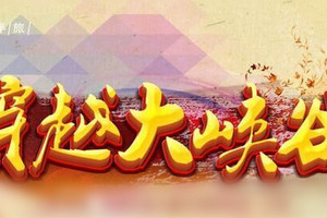 伏羲山大峡旅游报价_郑州到伏羲大峡谷一日游_河南康辉旅行社