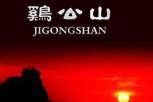鸡公山、南湾湖旅游报价_郑州到鸡公山、南湾湖两日游