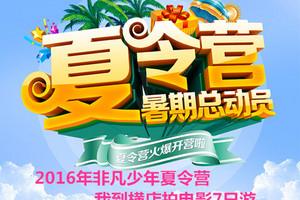 2018郑州夏令营_郑州去横店看电影夏令营