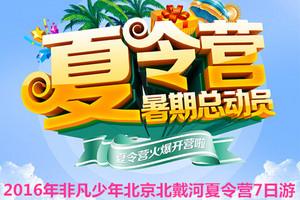 郑州夏令营旅游团 郑州到北京北戴河夏令营7日游