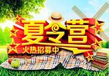 郑州夏令营活动_郑州去北京 北戴河高铁7日游_郑州暑期夏令营