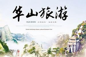 华山旅游攻略_北京到陕西华山旅游报价_北京到西岳华山两日游
