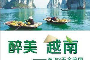 郑州到越南旅游报价_越南旅游攻略_郑州到越南双飞八日游