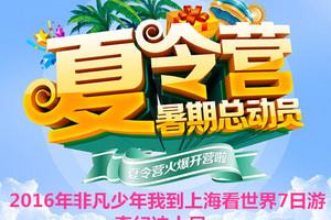郑州暑期夏令营_郑州到华东夏令营